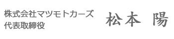 マツモトカーズ代表取締役社長松本陽